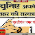 मुरलीगंज नगर पंचायत चुनाव 2017: अंतिम दौर में प्रत्याशियों ने लगाया जोर