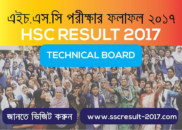 HSC Result 2017 Technical Board.