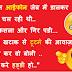 तुम्हारा कुछ चुभ रहा है | Hindi funny Jokes