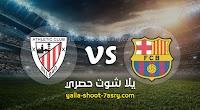 نتيجة مباراة برشلونة وأتلتيك بلباو اليوم  الخميس بتاريخ 06-02-2020 كأس ملك إسبانيا