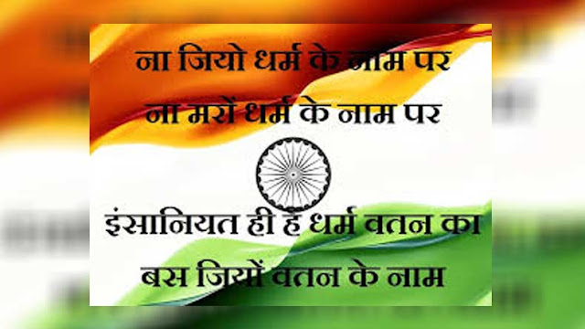 Republic Day Messages in Hindi English