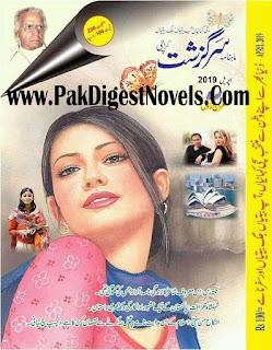 Sarguzasht Digest April 2019