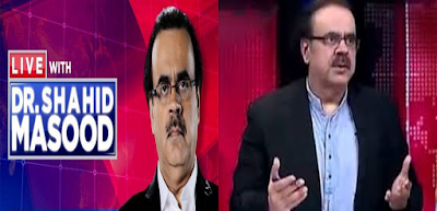 Dr.Shahid Masood 13-November-2018  Anwar Majeed  Money Laundering