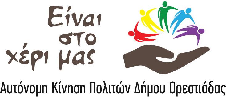 Οι θέσεις της Αυτόνομης Κίνησης Πολιτών Δήμου Ορεστιάδας για το ζήτημα του Ζεόλιθου
