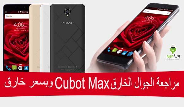 مراجعة جوال Cubot Max بطارية عملاقة 4100 ملي امبير شريحتين اتصال وبسعر خيالي | بحرية درويد