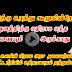 உலகிற்கு உரத்து கூறுகிறேன் விசாரணை இல்லை-மைத்திரிபால(காணொளி)