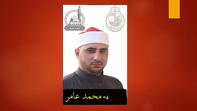 eafed6215 حق الطفل في الإسلام د. محمد عامر - الإرشادات الإسلامية فى الخطب المنبرية