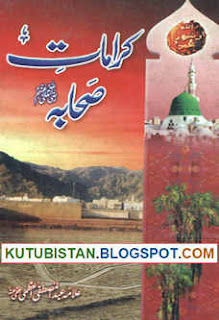 Kiramat-e-Sahaba
