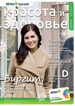 Читать онлайн журнал<br>Красота и здоровье (зима 2016-2017)<br>или скачать журнал бесплатно