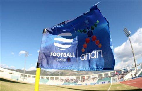 Football League: Αλλαγή ημερομηνίας στο Δ.Σ.