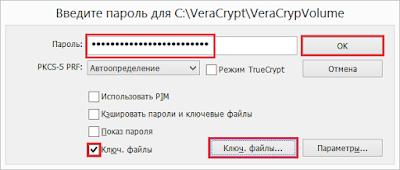 Ввод пароля VeraCrypt
