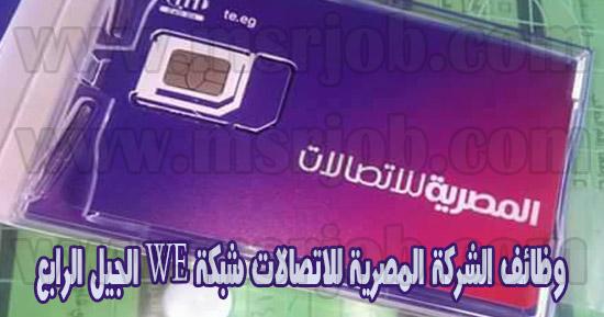 طريقة التقديم لوظائف المصرية للاتصالات We عبر الموقع الرسمي www.te.eg