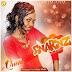 New Audio|Pamy Queen_Sinarinzi|Download Now