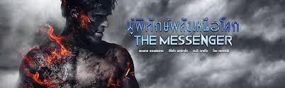 The Messenger ผู้พิทักษ์พลังเหนือโลก EP.1-EP.7 พากย์ไทย