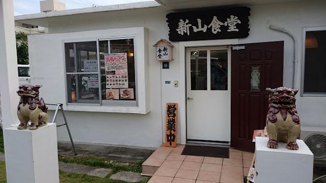 沖縄そば専門店 新山食堂 港川店の写真