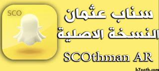 تنزيل سناب شات عثمان العميري دون توقف