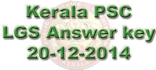 Download kerala PSC Last Grade Servants  Exam answer key published, you can downloaded the answer key from here, Download LGS Answer key 20/12/2014, Download LGS answer Kannur,  Ernakulam (20-12-2014), Download Kerala PSC Last Grade Servant (Kannur, Ernakulam) Answer key 20/12/2014, Download PSC LGS  Answer key 20-12-2014, Last Grade Servant Answer key Kannur & Ernakulam, Kerala PSC Last Grade Servant Solved paper 20/12/2014, LGS Solved Question Paper 20-12-2014, LGS Exam Ernakulam answer key download, Download LGS Ernakulam answer key 2014, Download LGS Kannur answer key 2014,  PSC LGS Exam kannur answer key download