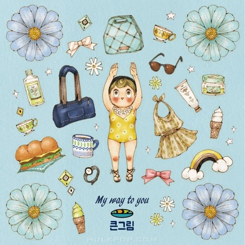 Big Picture – My Way To You 큰그림 – EP