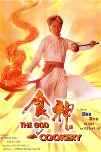 Poster The God of Cookery