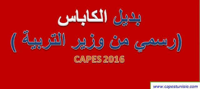 بديل الكاباس 2016 capes