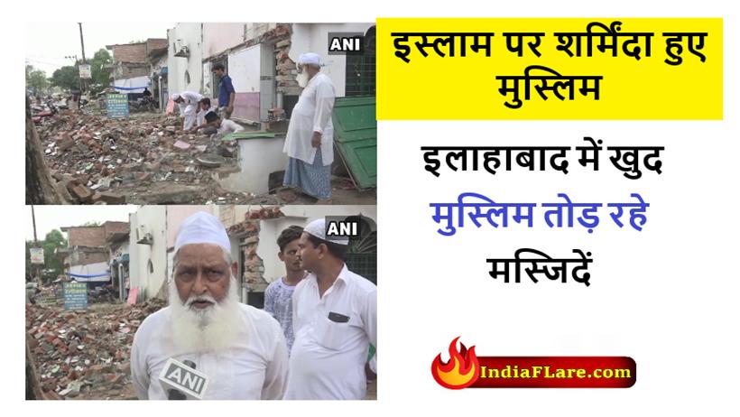 Allahabad: प्रयाग में तोड़ डाली गई मस्जिदें, मुसलमानों ने खुद ही तोड़ी मस्जिदें