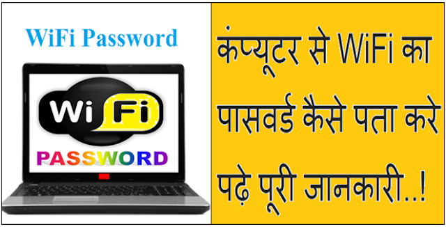 कंप्यूटर से WiFi का पासवर्ड कैसे पता करे