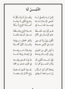 Teks Addinu Lana : addinu, Lirik, Addinu, Syubbanul, Muslimin