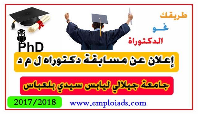 إعلان عن مسابقة دكتوراه ل م د بجامعة جيلالي ليابس ولاية سيدي بلعباس 2017/2018