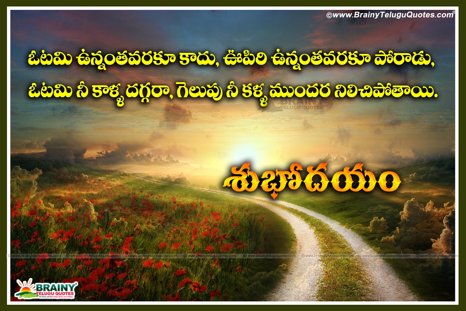 Good Morning Inspirational Quotes Good Morning Inspirational Quotes Hd Wallpapers In Telugu