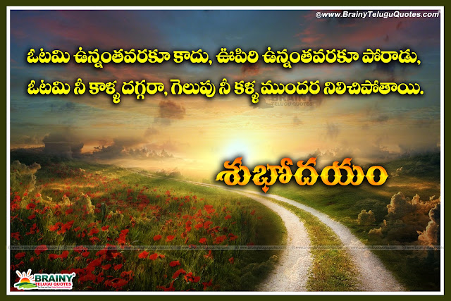 Good Morning Inspirational Quotes Hd Wallpapers In Telugu