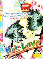 ขายการ์ตูนออนไลน์ Hot Love เล่ม 6