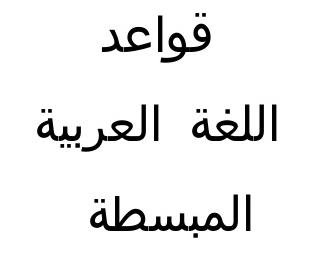 %D9%82%D9%88%D8%A7%D8%B9%D8%AF%2B%D8%A7%D9%84%D9%84%D8%BA%D8%A9%2B%D8%A7%D9%84%D8%B9%D8%B1%D8%A8%D9%8A%D8%A9%2B%D8%A7%D9%84%D9%85%D8%A8%D8%B3%D8%B7%D8%A9 - المكتبة: قواعد اللغة العربية المبسطة - العدد