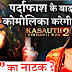 Komolika's mysterious death new trouble for Anurag in Kasauti Zindagi Kay 2