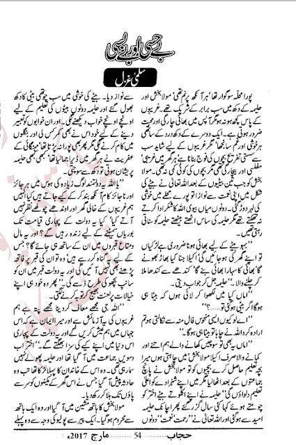 Be hissi aur be bassi novel by Salma Ghazal