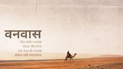 वनवास - मराठी कविता । Vanavas - Marathi Kavita