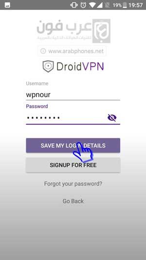 شرح تطبيق DroidVPN