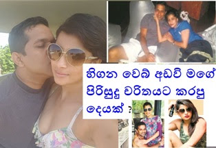 nadeesha hemamali with her boyfriend