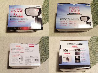 YAZAWAハロゲンセンサーライト商品パッケージ