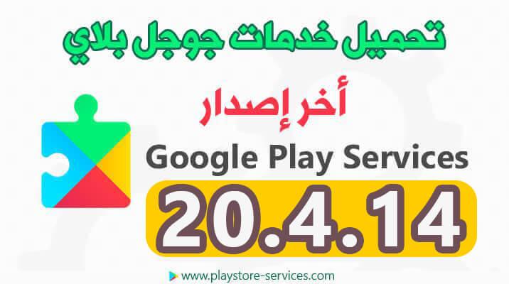تحديث خدمات Google Play, جوجل بلاي سيرفس, خدمات جوجل بلاي, Update Google Play Services,;