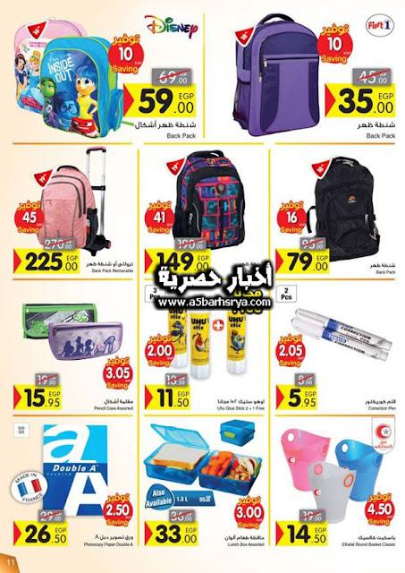 كتالوج عروض  كارفور مصر Carrefour Egypt 2018 عروض كارفور لشهر أكتوبر 2017 كتالوج بأحدث عروض كارفور 2017 بمناسبة العام الدراسي
