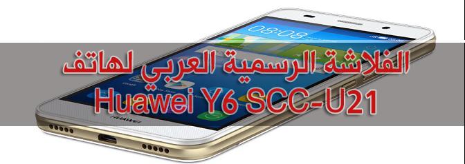 التحديث الرسمي العربي لهاتف Huawei Y6 SCCU21