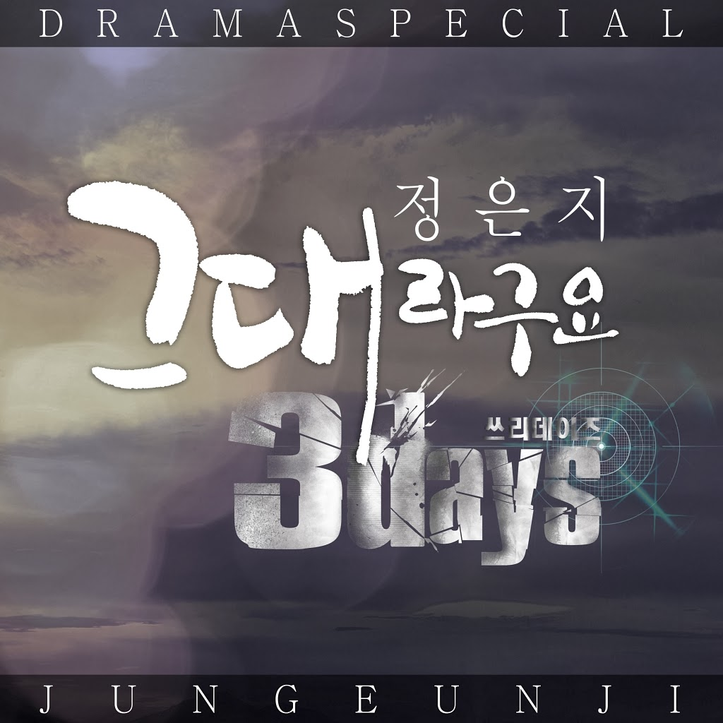 [Single] JEONG EUN JI – It's You (Three Days OST Part 2)