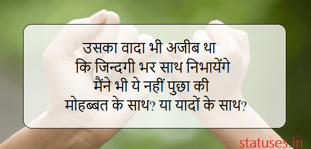 Best Promise Day status messages in Hindi