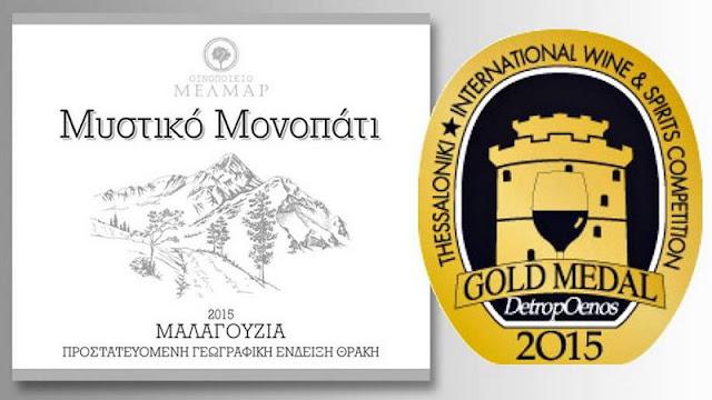 Χρυσή διάκριση για κρασί της Σαμοθράκης