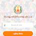 ரேஷன் கார்டில் ஆதார் எண்களை ஸ்மார்ட் போன் மூலம் மிக எளிதாக பதிவு செய்யலாம்