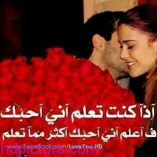 حبي لك ماهو كلام حبي لك احلى غرام Image Gallery