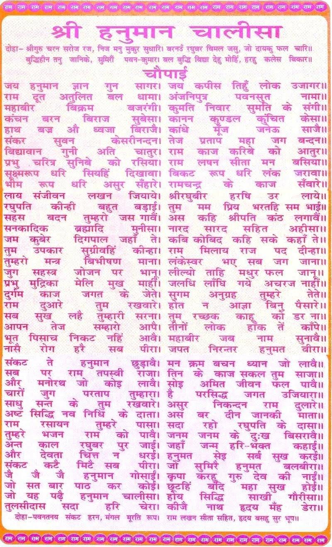luglespa - Shri hanuman aarti lyrics hindi