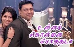 Ullam Kollai Poguthada 20-10-2015 – Polimer Tv Serial Ullam