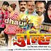"""प्रदर्शित होने जा रही है मैथिली फ़िल्म """"लव यू दुल्हिन"""""""