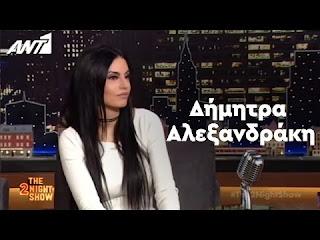The-2Night-Show -Dimitra-Alexandraki